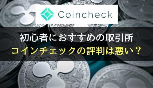 コインチェックは評判が悪い?!使いやすくて初心者におすすめの仮想通貨 取引所