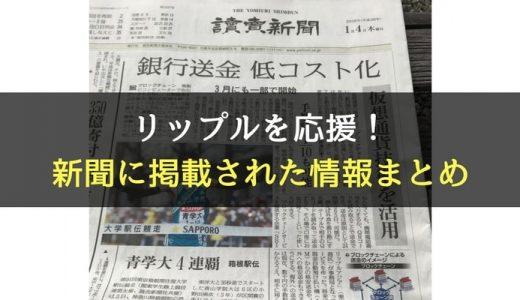 リップル(XRP)の新聞記事まとめ!スゴイぜ、リップルちゃん♪目指せ1000円。