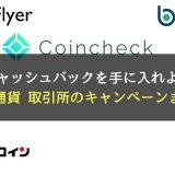 仮想通貨取引所のキャンペーンまとめ-min
