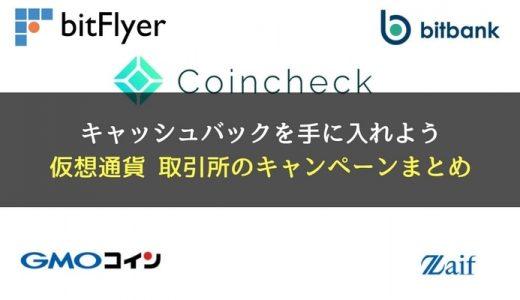 仮想通貨 取引所のキャンペーンまとめ!ビットコインを始めてキャッシュバックを貰おう