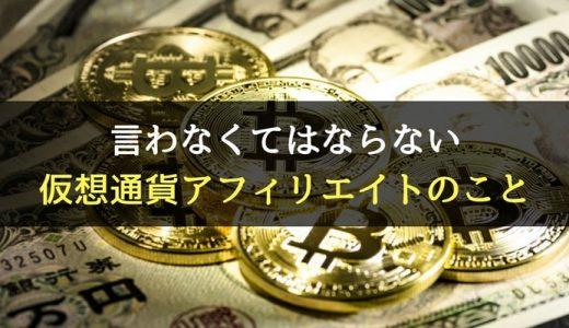 言わなくてはならない仮想通貨のアフィリエイトについて