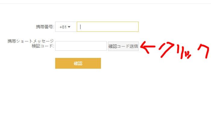 確認コード送信ボタンをクリック
