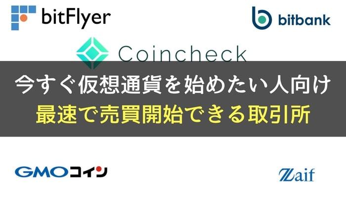 今すぐ仮想通貨を始めたい人向け。最速で売買開始できる取引所-min