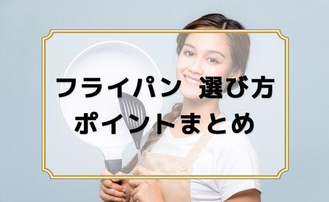 フライパン-選び方-min