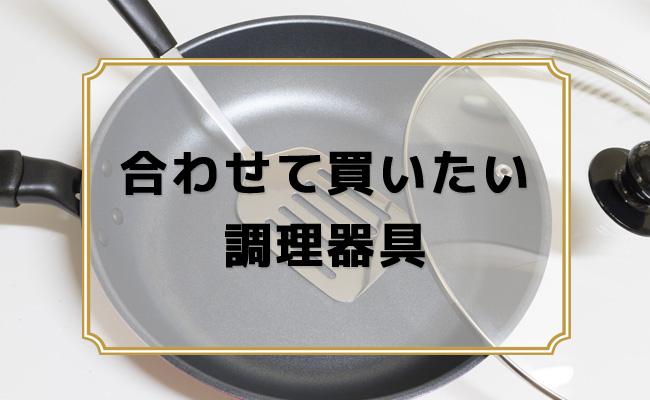 合わせて買いたいキッチン用品・調理器具