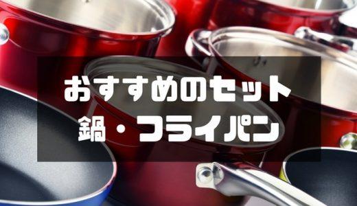 【比較2018】フライパン・鍋セットのおすすめ