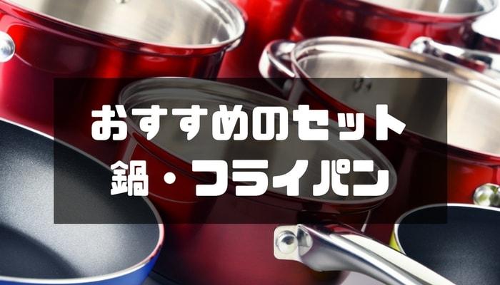 おすすめのフライパン・鍋セット-min