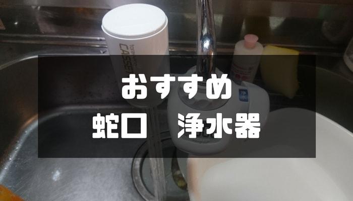おすすめの蛇口直結浄水器-min
