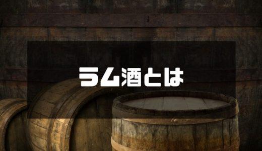 【まとめ】ラム酒とは、どんなお酒?ラム酒の特徴を知り、語れるようになろう
