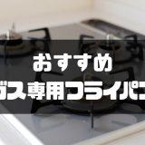 おすすめガス火専用フライパン-min