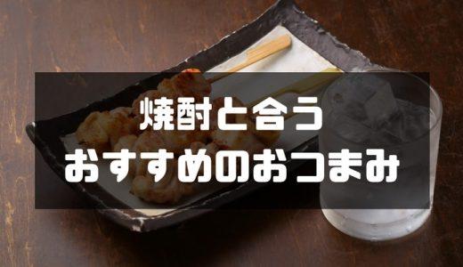 【旨い】焼酎と合うおすすめのおつまみ23選