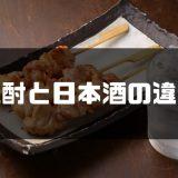 焼酎と日本酒の違い-min