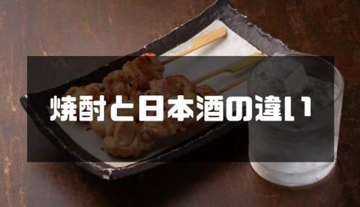 焼酎と日本酒の違いを分かりやすく解説!