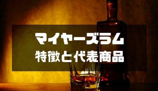 マイヤーズ ラムの特徴と代表的な商品!マイヤーズラムの美味しい飲み方とは