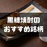 黒糖焼酎のおすすめ銘柄-min