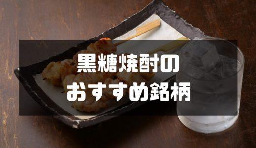 【人気】黒糖焼酎のおすすめ銘柄!