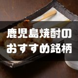 鹿児島焼酎のおすすめ銘柄-min