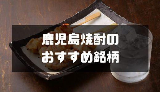 【人気】鹿児島焼酎のおすすめランキング!買うべき有名な鹿児島の焼酎