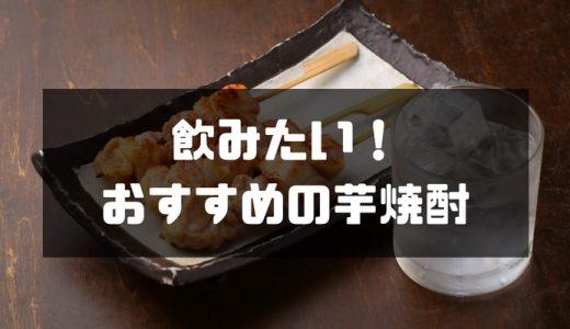 【最新】おすすめの芋焼酎はコレ!人気の銘柄から話題の芋焼酎まで