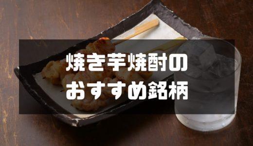 【人気】焼き芋焼酎のおすすめ銘柄!