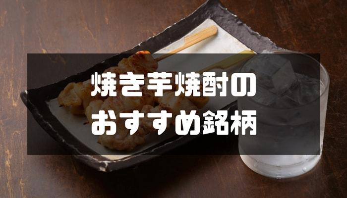 焼き芋焼酎のおすすめ銘柄-min