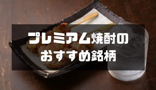 【人気】プレミアム焼酎のおすすめランキング!買うべき有名なプレミアムな焼酎