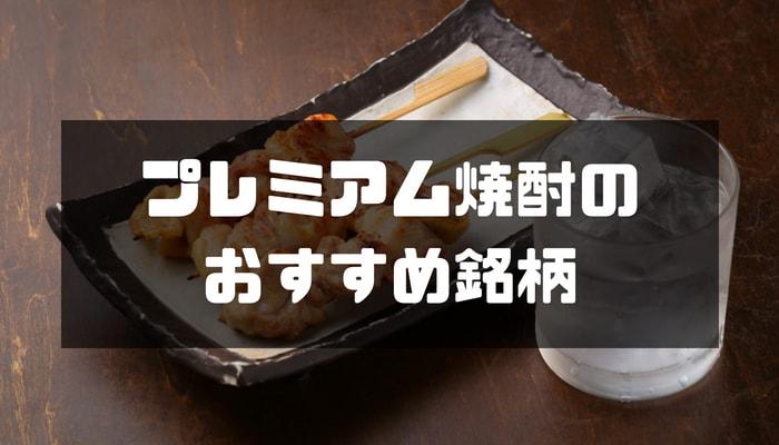 プレミアム焼酎のおすすめ銘柄-min