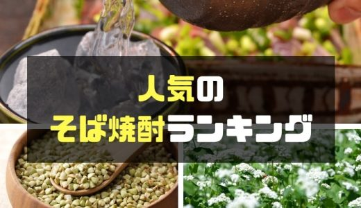 【人気】そば焼酎のおすすめ銘柄!