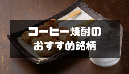 【人気】コーヒー焼酎 市販で買えるおすすめ銘柄!