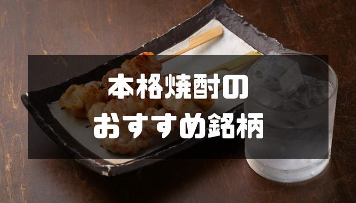 本格焼酎のおすすめ銘柄-min