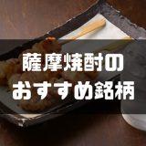 薩摩焼酎のおすすめ銘柄!-min