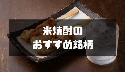 【人気】米焼酎のおすすめ銘柄!