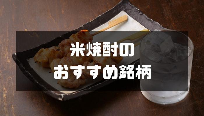 米焼酎のおすすめ銘柄-min