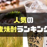 人気の麦焼酎ランキング-min