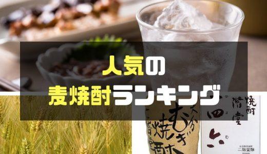 【最新】おすすめの麦焼酎はコレ!人気の銘柄から話題の麦焼酎まで