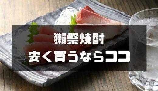 【ココがお得】粕取り焼酎の獺祭焼酎を定価より安く購入するならどこ?価格で比較