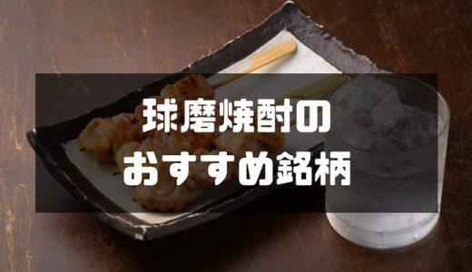 【人気】球磨焼酎のおすすめランキング!買うべき有名な球磨の焼酎