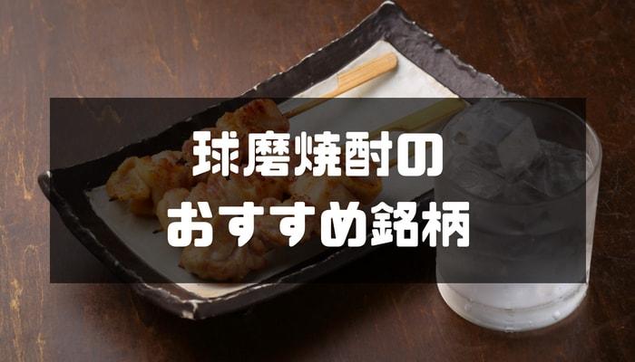 球磨焼酎のおすすめ銘柄-min