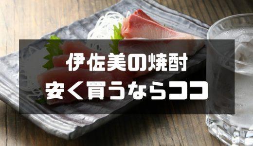 【ココがお得】芋焼酎の伊佐美を定価より安く購入するならどこ?価格で比較