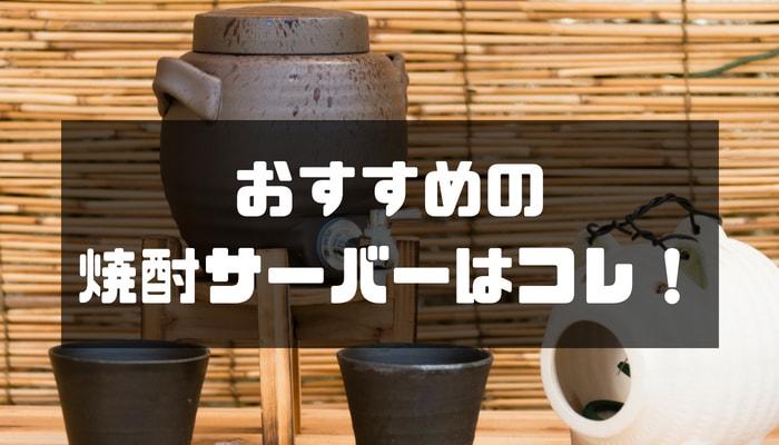 おすすめの焼酎サーバーはコレ!-min