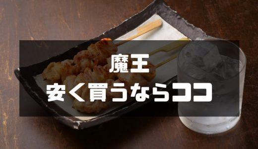 【ココがお得】芋焼酎の魔王を定価より安く購入するならどこ?価格で比較