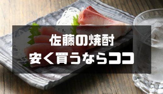 【ココがお得】芋と麦焼酎の佐藤を定価より安く購入するならどこ?価格で比較