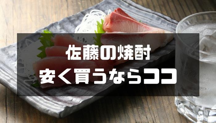 佐藤の焼酎を安く買うならココ-min