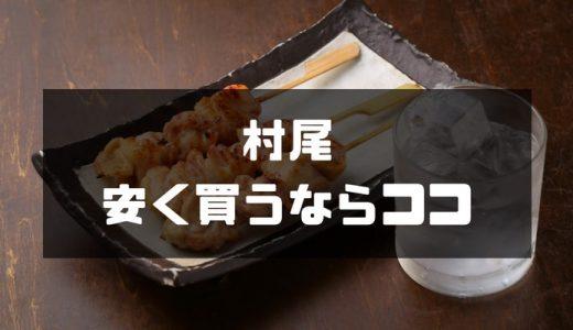 【ココがお得】芋焼酎の村尾を定価より安く購入するならどこ?価格で比較