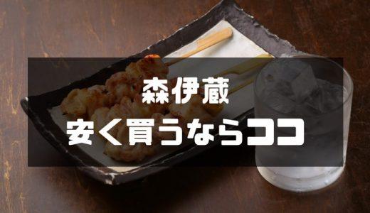 【ココがお得】芋焼酎の森伊蔵を定価より安く購入するならどこ?価格で比較