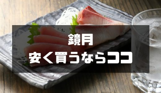 【ココがお得】韓国焼酎の鏡月を定価より安く購入するならどこ?価格で比較