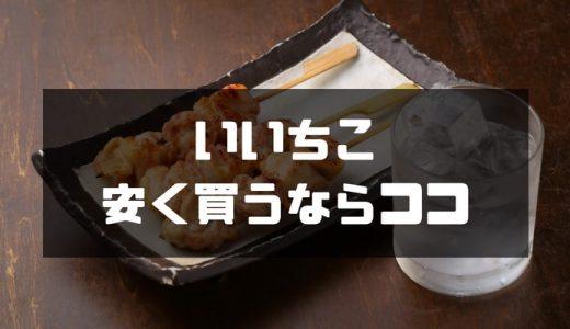 【ココがお得】麦焼酎の「いいちこ」を定価より安く購入するならどこ?価格で比較