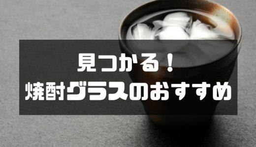【決定版】焼酎グラスのおすすめランキング!プレゼントにも最適な高級な人気グラス