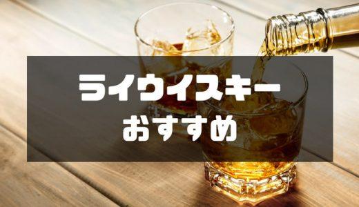 【人気】ライウイスキーのおすすめ銘柄!有名と安い銘柄を紹介