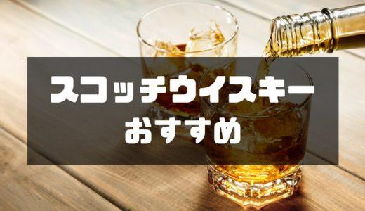 【人気】スコッチウイスキーのおすすめ銘柄!どこのメーカーのウイスキーが有名?